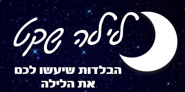 לילה שקט – המוזיקה השקטה הטובה ברדיו